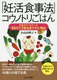 「妊活食事法」コウノトリごはん 不妊カウンセラ-が40代で2度出産できた理由