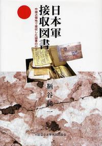 日本軍接收圖書 中國占領地で接收した圖書の行方