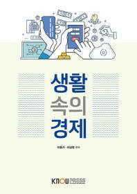 생활속의경제(2학기, 워크북포함)