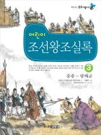 처음 읽는 우리 역사 어린이 조선왕조실록. 3: 중종-광해군