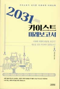 2031 카이스트 미래보고서