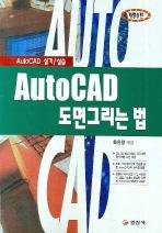 AUTO CAD 실기/실습 AUTO CAD 도면그리는 법
