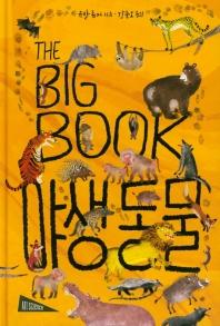 The Big Book: 야생 동물