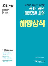 해양상식(공사 공단 해양경찰 시험)(2018)