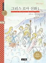 그리스 로마 신화 1(계림세계명작 4)신들의 이야기