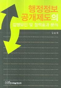 행정정보 공개제도의 집행요인 및 정책효과 분석