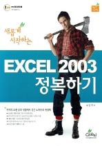 새롭게 시작하는 EXCEL 2003 정복하기