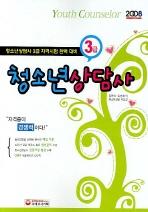 청소년 상담사 3급 (2008)