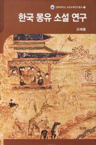 한국 몽유 소설연구