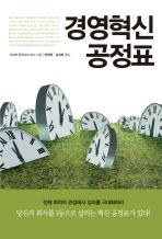 경영혁신 공정표