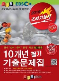경록플러스EBS 조리기능사 10개년 필기 기출문제집(2019)