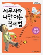 세무사와 나만 아는 절세법(2010)