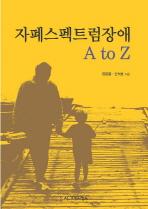 자폐스펙트럼장애 A TO Z