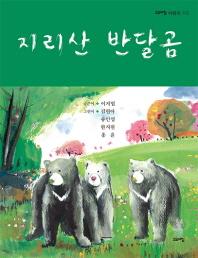 지리산 반달곰