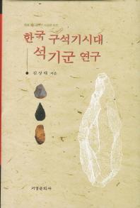 한국 구석기시대 석기군 연구