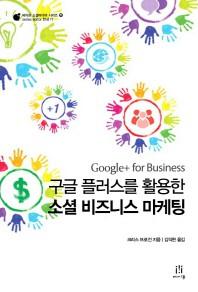 구글 플러스를 활용한 소셜 비즈니스 마케팅