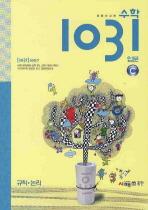 사고력 수학 1031 입문 C