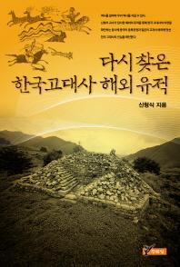 다시찾은 한국고대사 해외 유적