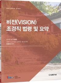 비전(vision) 조경직 법령 및 요약(2020)