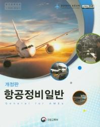 항공정비일반