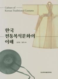 한국 전통복식문화의 이해