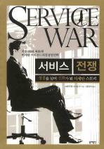서비스 전쟁: 성공을 넘어 신화가 된 이세탄 스토리