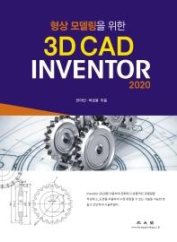 형상 모델링을 위한 3D CAD Inventor(2020)