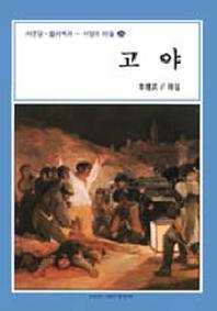 고야(서양의 미술 24)