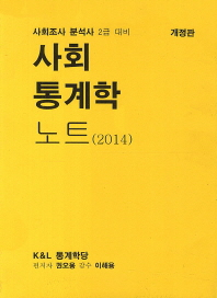 사회 통계학 노트(2014)