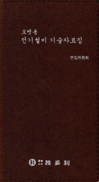 전기설비기술자료집(2021)(포켓용)