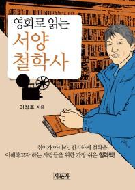 영화로 읽는 서양 철학사