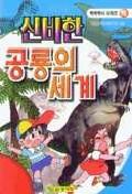 신비한 공룡의 세계(척척박사 시리즈 16)