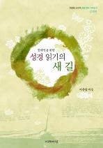 한국인을 위한 성경 읽기의 새 길