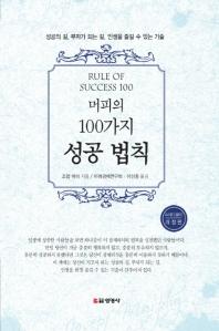머피의 100가지 성공 법칙
