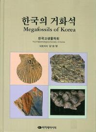 한국의 거화석(Megafossils of Korea)