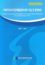 지방자치단체 정책품질관리제도 도입 및 정착방안