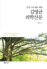 건강 100세를 위한 김영균 의학산문