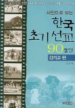 사진으로 보는 한국 초기선교 90장면(감리교 편)