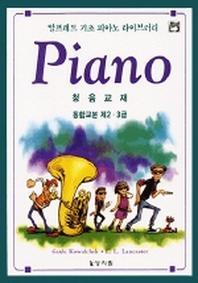 알프레드 기초 피아노 통합교본 2.3급 청음 교재