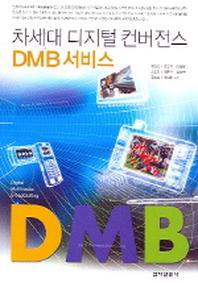 차세대 디지털 컨버전스 DMB 서비스
