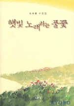 햇빛 노래하는 풀꽃