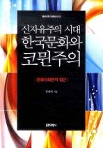 신자유주의 시대 한국문화와 코뮌주의: 문화사회론적 접근