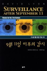 9월 11일 이후의 감시