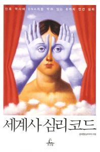 세계사 심리코드