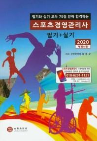 스포츠경영관리사 필기+실기(2020)