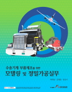 수송기계 부품제조를 위한 모델링 및 정밀가공 실무