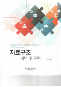 자료구조 개념 및 구현