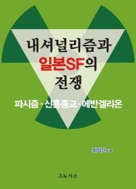 파시즘/신흥종교/에반겔리온 내셔널리즘과 일본SF의 전쟁
