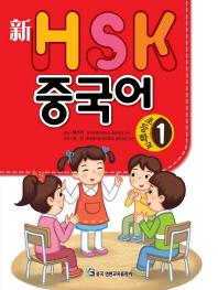 신 HSK 초등학교 중국어. 1