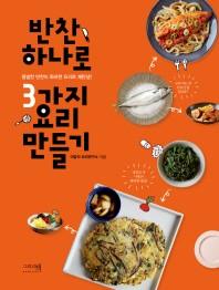 반찬 하나로 3가지 요리 만들기